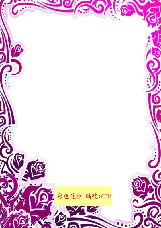 香遠出版社 -- 獎狀公版-彩色邊框02