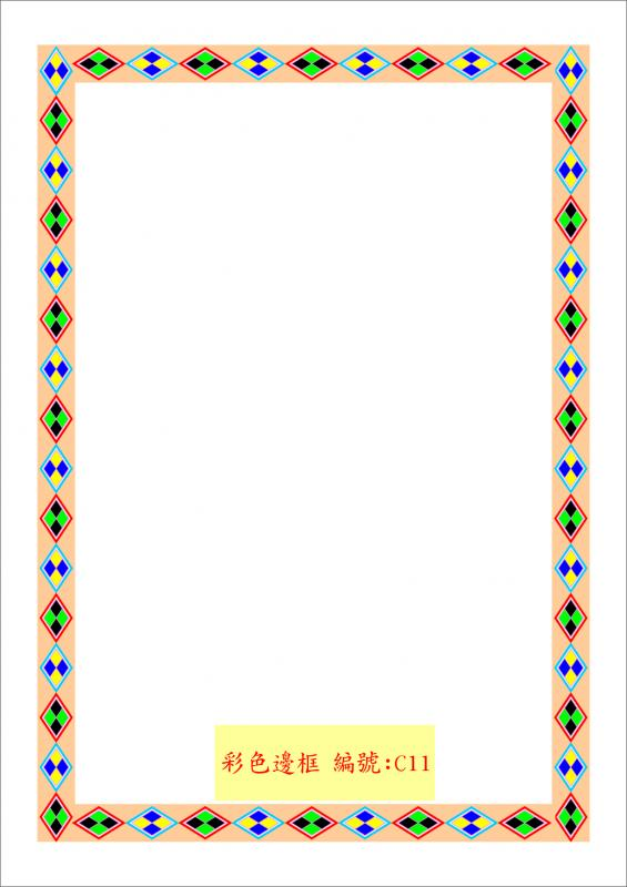 奖状公版-彩色边框11